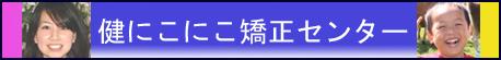 kenortho.jpg